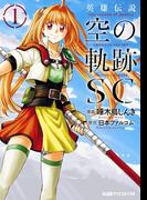 【全1-3セット】英雄伝説 空の軌跡SC(ファミ通クリアコミックス)