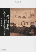 近代日本のヒストリオグラフィー (史学会シンポジウム叢書)