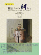 終活ノート絆 人生の総決算(自分史→終活→諸手続き) 書込式
