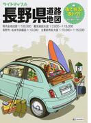 ライトマップル長野県道路地図 3版