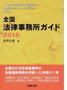 全国法律事務所ガイド 2016