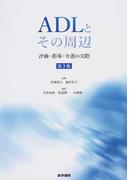 ADLとその周辺 評価・指導・介護の実際 第3版