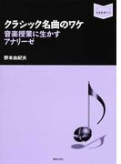 クラシック名曲のワケ 音楽授業に生かすアナリーゼ (音楽指導ブック)