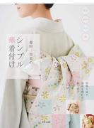 森田空美のシンプル華着付け 特殊な紐や道具を使わない飾り結び 振袖 きもの 浴衣 袴