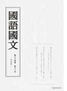国語国文 第84巻第12号