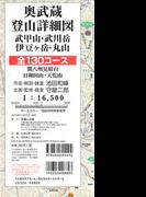 奥武蔵登山詳細図 武甲山・武川岳・伊豆ケ岳・丸山