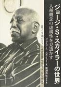 ジョージ・S・スカイラーの世界 人種概念の虚構性を見透かす 小説『ノーモア黒人』とジャーナル著作物の翻訳、およびスカイラーについての一考察