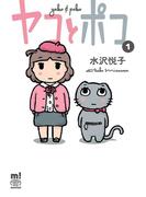 【全1-3セット】ヤコとポコ(少年チャンピオン・コミックス エクストラ もっと!)