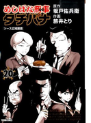 めしばな刑事タチバナ 20 ソース広域捜査 (TOKUMA COMICS)(Tokuma comics)