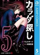 カラダ探し 5(ジャンプコミックスDIGITAL)