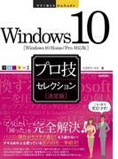 今すぐ使えるかんたんEx Windows 10 プロ技セレクション
