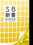 SB新書 電子版目録 [Until November 2015](SB新書)