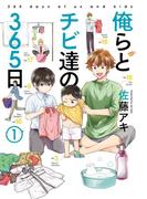 俺らとチビ達の365日(1)(it COMICS)