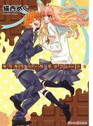 キラキラ・ソーダ・チョコレート(2)(シルフコミックス)