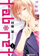 tab*ret(1)(シルフコミックス)