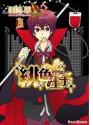 緋色王子(3)(シルフコミックス)