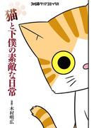 猫と下僕の素敵な日常(ファミ通クリアコミックス)