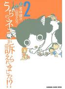 うちのネコが訴えられました!?(2)(カドカワデジタルコミックス)