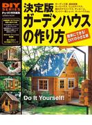 決定版 ガーデンハウスの作り方(DIYシリーズ)