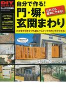 自分で作る! 門・塀・玄関まわり(DIYシリーズ)