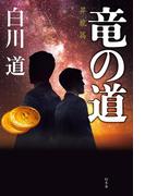竜の道 昇龍篇(幻冬舎単行本)