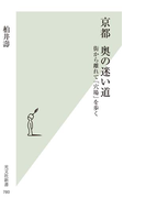 京都 奥の迷い道~街から離れて「穴場」を歩く~(光文社新書)