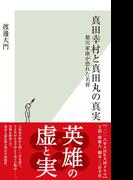 真田幸村と真田丸の真実~徳川家康が恐れた名将~(光文社新書)