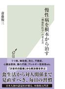 慢性病を根本から治す~「機能性医学」の考え方~(光文社新書)