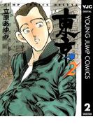 東京 2(ヤングジャンプコミックスDIGITAL)