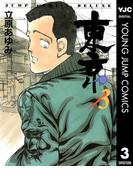 東京 3(ヤングジャンプコミックスDIGITAL)