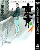 東京 4(ヤングジャンプコミックスDIGITAL)