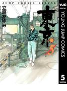 東京 5(ヤングジャンプコミックスDIGITAL)