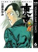 東京 6(ヤングジャンプコミックスDIGITAL)