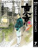 東京 7(ヤングジャンプコミックスDIGITAL)