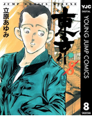 東京 8(ヤングジャンプコミックスDIGITAL)