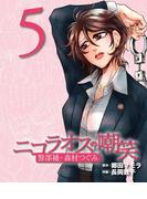 ニコラオスの嘲笑(5)(週刊女性コミックス)