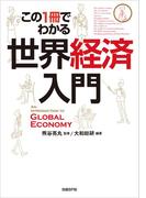 この1冊でわかる 世界経済入門