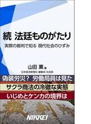 続 法廷ものがたり 実際の裁判で知る 現代社会のひずみ(日経e新書)