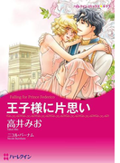 王宮で燃え上がる恋 セレクトセット vol.1(ハーレクインコミックス)