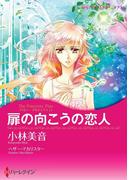 オフィス・ラブ テーマセット vol.6(ハーレクインコミックス)