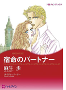 ステップファミリーテーマセット vol.2(ハーレクインコミックス)