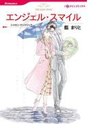 ステップファミリーテーマセット vol.3(ハーレクインコミックス)
