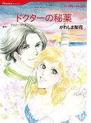 漫画家 かわしま梨花 セット(ハーレクインコミックス)