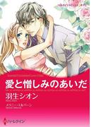 身分違いの恋テーマセット vol.6(ハーレクインコミックス)