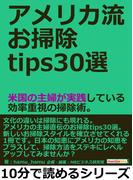 【期間限定価格】アメリカ流お掃除tips30選。米国の主婦が実践している効率重視の掃除術。