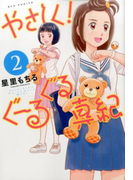 やさしく!ぐーるぐる真紀 2 (RYU COMICS)
