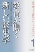 教育が開く新しい歴史学 (史学会125周年リレーシンポジウム)