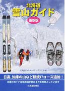 北海道雪山ガイド 最新版