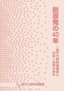 脱原発の40年 原子力資料情報室と日本・世界の歩み