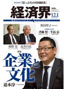 経済界2015年12月1日号